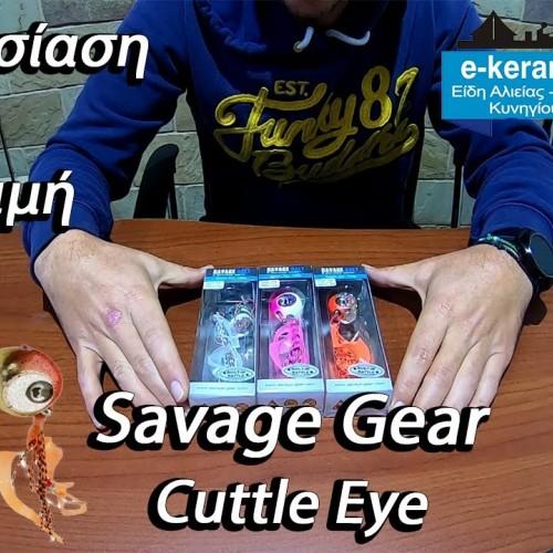 Νεο Τεχνητο Tai Rubber - Cuttle Eye Απο Την Savage Gear Salt Παρουσιαση & Δοκιμη