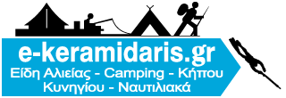 e-keramidaris.gr | Είδη Αλιείας - Camping - Κήπου - Κυνηγετικά Είδη